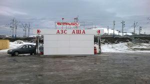 знакомства в городе аша челябинская область